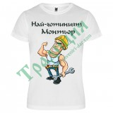 209 Тениска Най-готиният монтьор