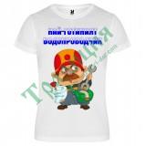 210 Тениска Най-готиният водопроводчик