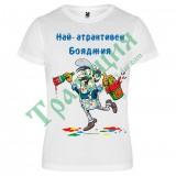 211 Тениска Най-атрактивен бояджия