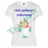 212 Тениска Най-добрият зъболекар