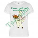 213 Тениска Най-добър готвач
