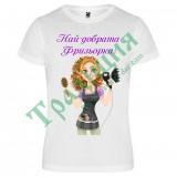 214 Тениска Най-добрата фризьорка