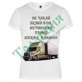 217 Тениска Не чакай белия кон, истинския принц идва с камион!