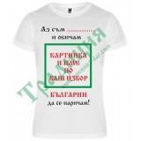 308 Тениска  Българин