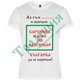 309 Тениска Българка