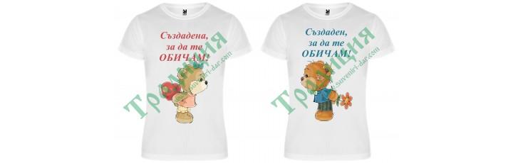 401 Тениски за влюбени Създадена ,за да те ОБИЧАМ! и Създаден, за да те ОБИЧАМ!