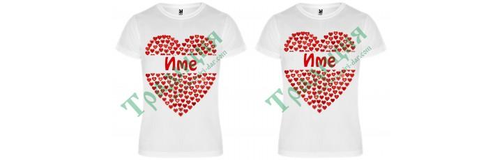 407 Тениски за влюбени с Име