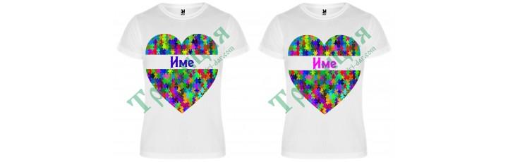 408 Тениски за влюбени с Име