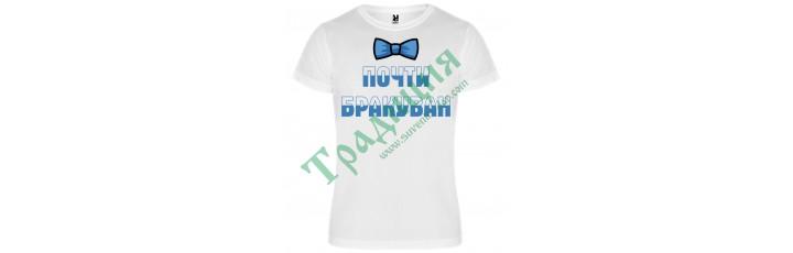 500 Тениска  Почти Бракуван