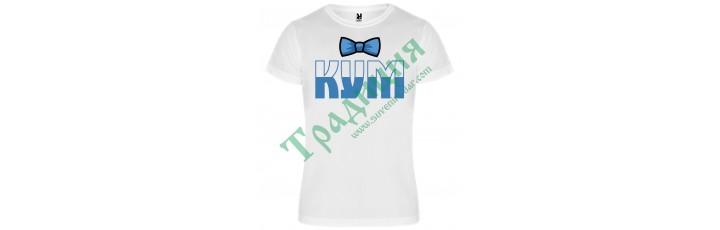 500.1 Тениска  за Кум