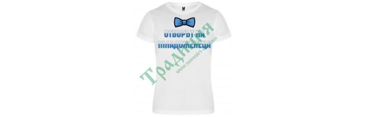 500.2 Тениска  Отборът на младоженеца
