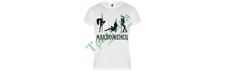 501 Тениска  за младоженец