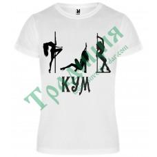 501.1 Тениска  за Кум