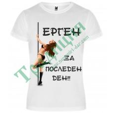 502 Тениска  Ерген за последен ден