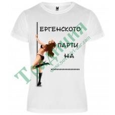 502.4 Тениска Ергенско парти