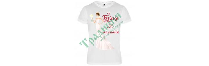 503 Тениска  Булка за милиони