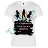 504.2 Тениска  Последното моминско парти
