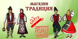 Магазин за Сувенири и Народни носии